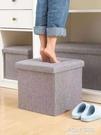 收納凳子可坐儲物凳長正方形擱腳凳小沙發凳家用椅摺疊收納箱 ATF 夏季狂歡