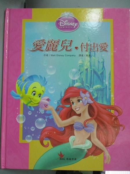 【書寶二手書T9/少年童書_YAK】愛麗兒.付出愛_Walt Disney Company,  高彥