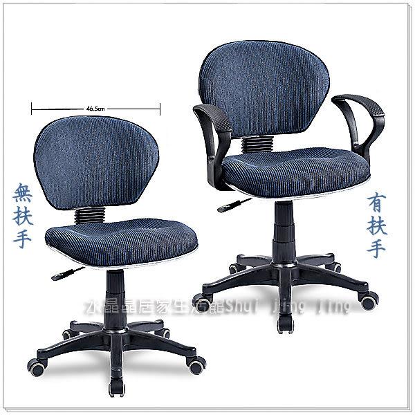 【水晶晶家具/傢俱首選】李歐藍條紋布無扶手低背氣壓辦公椅﹝左圖﹞SB8288-5