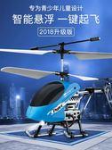 合金耐摔 瑞可遙控飛機男孩兒童充電動無人機玩具充電搖控直升機