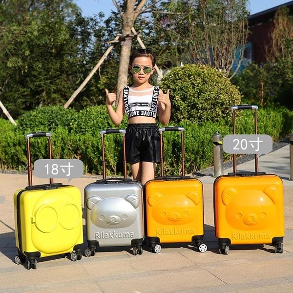小熊拉桿箱18寸20寸萬向輪兒童行李登機箱小孩子卡通旅行拖箱女男 LX 童趣屋 免運