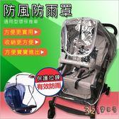 嬰兒推車防雨罩 清晰透明加大防風防塵防雨罩-321寶貝屋