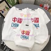 中國風親子裝夏季短袖潮時尚純棉洋氣半袖t恤【聚可愛】