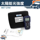 《儀特汽修》玻璃隔熱紙光電產業光度能量檢測太陽能強光MET UVM