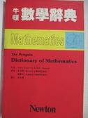 【書寶二手書T5/字典_HN3】牛頓數學辭典_余文卿, JOHNDAINTIT