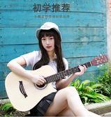 吉它吉他38寸吉他民謠吉他初學者吉他新手入門練習吉它學生男女樂器  提拉米蘇