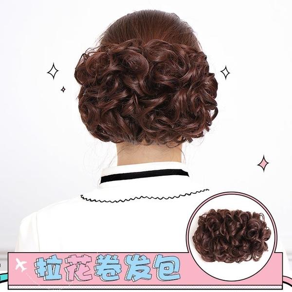 丸子頭 假髮女花苞女士蓬鬆丸子頭捲髮包復古頭花拉花丸子頭花苞新娘盤頭