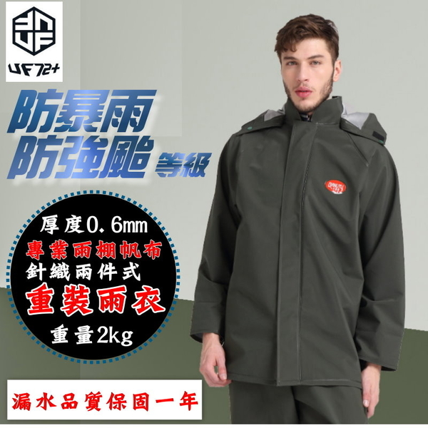 [UF72]唯一防超大暴雨專業雨棚帆布針織兩件式男重裝雨衣UF-UP2/軍綠/FREE(XL)2018年無口袋超厚版