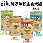 48H出貨 *WANG*【3罐組】ZEAL真致 純淨無穀主食犬罐 390g 0%穀物麩質.富含多種營養好吸收.狗罐頭