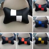 全館79折-汽車靠枕汽車頭枕護頸枕車用枕頭頸枕骨頭枕座椅頭枕靠枕一對WY