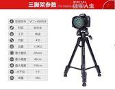 三腳架 佳能單反相機三腳架60D760D70D 5D3700D750D 5D46D77D80D便攜支架   數碼人生DF