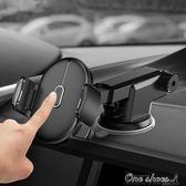 屏固車載手機架汽車支架車用導航車上支撐吸盤式出風口車內多功能 中秋節促銷