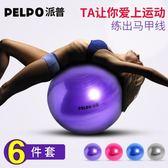 瑜伽球加厚防爆初學者健身球兒童瑜珈球孕婦助產塑形美體      芊惠衣屋