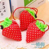 【全館】82折可折疊收納袋可愛草莓袋手提袋子中秋佳節