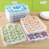 四層餃子盒速凍手提冰箱保鮮收納盒廚房塑料分格水餃托盤全館免運4色可選 跨年鉅惠85折