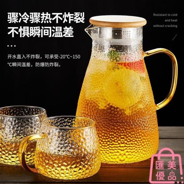 冷水壺玻璃耐熱高溫防爆家用大容量水瓶涼白開水杯茶壺涼水壺【匯美優品】