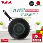 Tefal法國特福 爵士系列28CM不沾小炒鍋