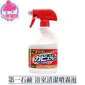 ✿現貨 快速出貨✿【小麥購物】第一石鹼 浴室清潔噴霧泡 浴室清潔除霉發泡噴霧劑【S106】