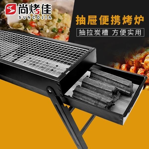 烤肉架 燒烤爐家用烤肉鍋燒烤架戶外烤串爐子室內燒炭烤肉爐全套燒烤用具 小宅君嚴選