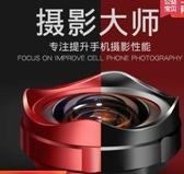 廣角鏡頭微距魚眼廣角手機鏡頭長焦單反通用外置高清攝像頭主直播抖音神器JD 玩趣3C