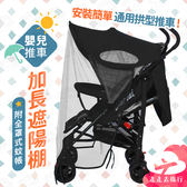 走走去旅行99750【HC791】嬰兒推車加長遮陽棚 附全罩式蚊帳 嬰兒車防曬罩 防蚊罩 手推車通用