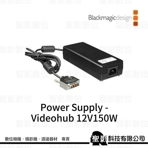 【聖影數位】Blackmagic Design Power Supply - Videohub 12V150W《公司貨》