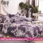 活性印染5尺雙人薄式床包+鋪棉兩用被組-秋水伊人-紫/夢棉屋