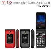 MTO M68+ (M68 Plus)4G+4G雙卡雙待觸控摺疊手機(原廠全配)
