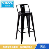 吧台椅 椅子 高腳椅 哈利黑色加背高吧台椅 2色可選 【Outoca 奧得卡】
