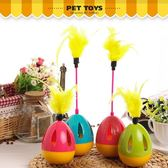 寵物玩具 貓玩具不倒翁貓咪用品逗貓棒羽毛寵物貓用品 巴黎春天