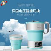 電熱水壺 旅行折疊壓縮式硅膠燒水壺迷你便攜電熱水杯日本110-220V 特惠免運