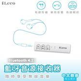 iLeco 藍牙音源接收器 ILBT-RG01