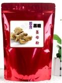 手作黑糖純薑粉(180g/包)