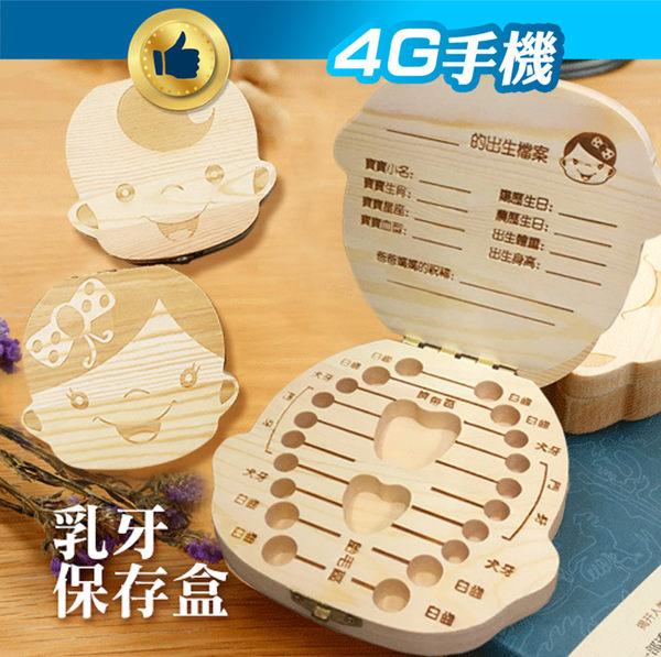 繁體中文 天然木質乳牙保存盒 寶寶臍帶保存 男女寶寶 嬰兒 紀念胎毛 乳牙盒 收藏【4G手機】