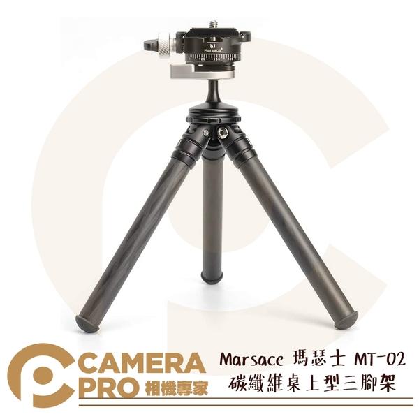 ◎相機專家◎ Marsace 瑪瑟士 MT-02 碳纖維桌上型三腳架 鋁合金 承重4kg 高19cm 豎拍 全景 公司貨