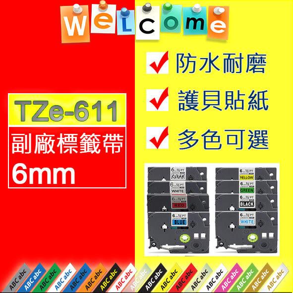 【好用防水防油標籤】BROTHER TZe-611/TZ-611副廠標籤帶(6mm)~適用PT-P900W.PT-E850TKW.PT-P950NW