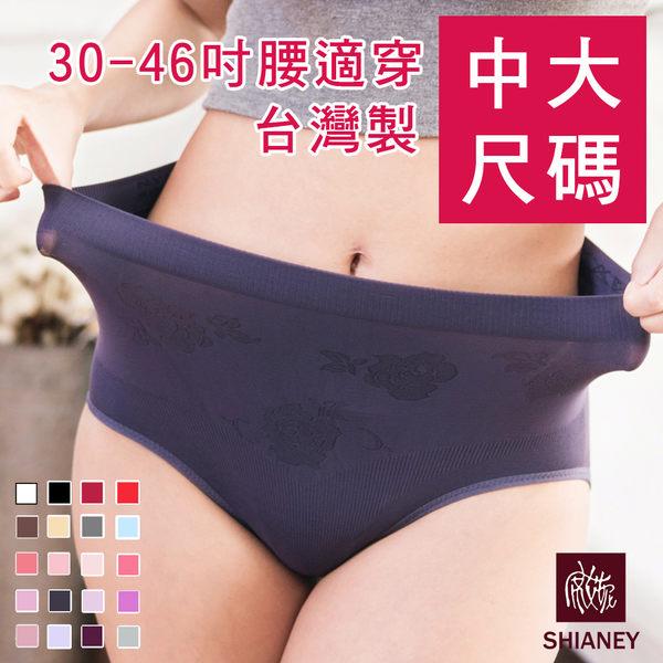 女性無縫中大尺碼內褲 (30~46吋腰圍適穿) 伸縮性佳 台灣製造 No.666-席艾妮SHIANEY