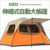 ✭米菈生活館✭【I11】伸縮式自動大帳篷 5-7人 戶外 裝備 雙人 野營 快速 旅行 家庭 海邊 草地