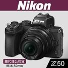 【公司貨】NIKON Z50 套組 搭 Z 16-50 MM 登錄送原電+64G記憶卡到110/1/31 屮R4