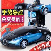 感應變形遙控汽車金剛機器人遙控車