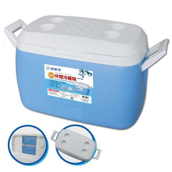 【艾來家電】【刷卡分期零利率+免運費】妙管家55公升保溫保冷冰桶/冷藏箱 HKI-550