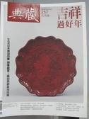 【書寶二手書T3/雜誌期刊_ZJU】典藏古美術_257期_吉祥過好年