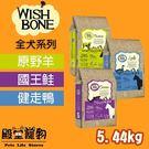 【殿堂寵物】WISH BONE 香草魔法 犬 紐西蘭寵物無穀狗香草糧/狗飼料/12lb/5.44kg
