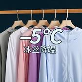 防曬衣女2021新款夏季冰絲外套女防曬罩衫騎車防紫外線防曬服長袖 快速出貨