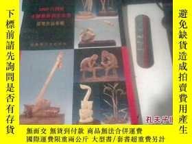 二手書博民逛書店1999罕見臺灣區木雕藝術創作比賽得獎作品專輯28297 文化中