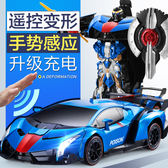 無線遙控車玩具搖控變形汽車機器人金剛可充電耐摔兒童男孩子賽車wy月光節