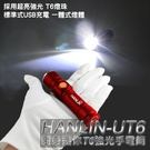 HANLIN-UT6 隨身迷你T6強光手...