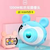 1200萬兒童WIFI數碼相機寶寶可拍照智慧小單反MINI卡通照相機玩具 港仔會社