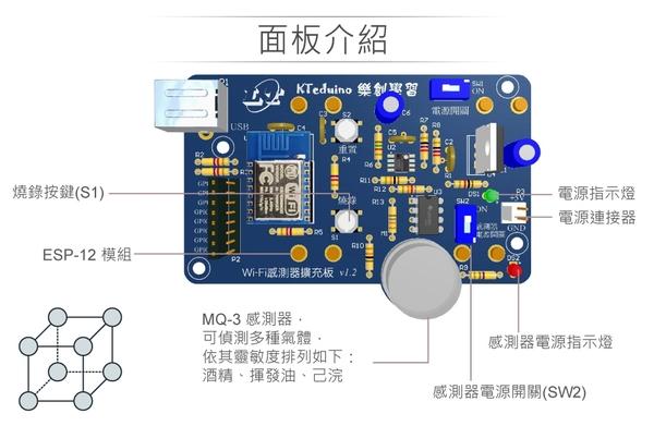 『堃邑Oget開發票』MQ-3 酒精感測器+WIFI無線網路監控實驗器 附程式下載連結