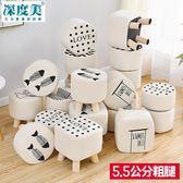 小凳子實木換鞋凳家用穿鞋凳圓方凳布文藝沙發凳茶几板凳客廳矮凳 交換禮物